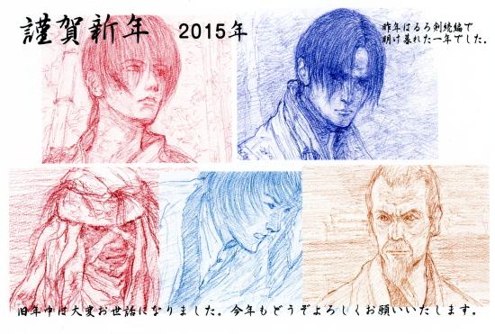 2015newyear_ruro.jpg