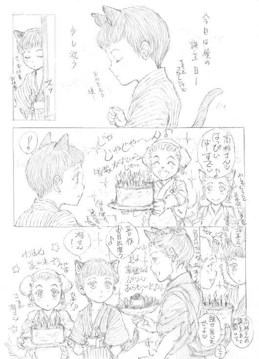 doubutsu_birthdayAA.jpg