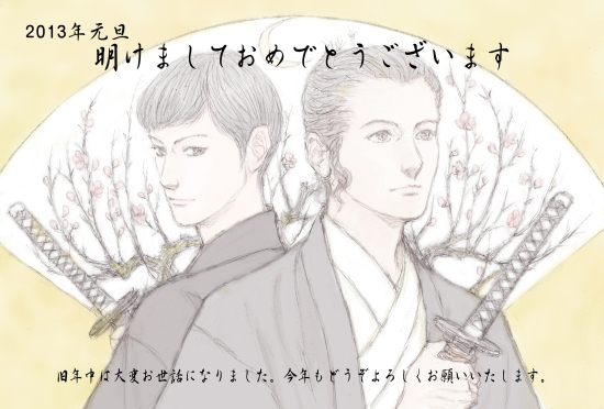 takasugi&ryoma_newyear2013.jpg